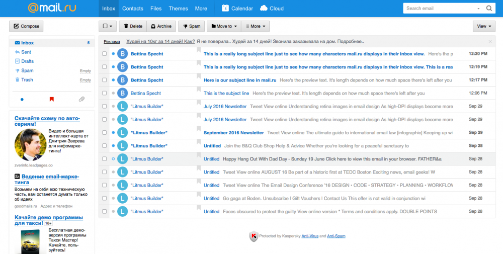 Mail.ru read messages
